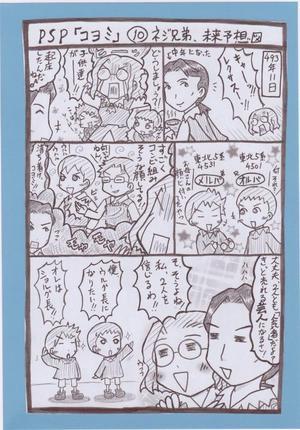 Koyomi10