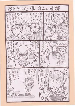 Koyomi11