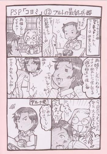 Koyomi12a