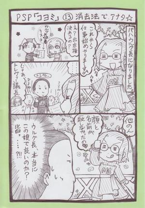 Koyomi13