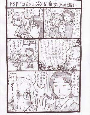 Koyomi4
