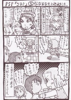 Koyomi5