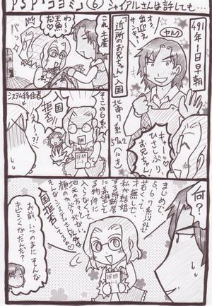 Koyomi6