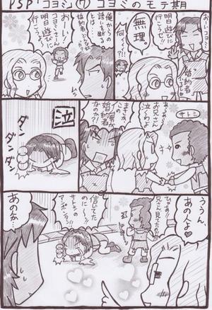 Koyomi7