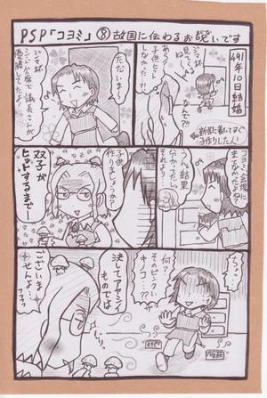 Koyomi8