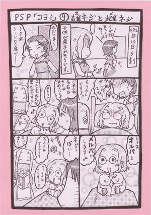 Koyomi9